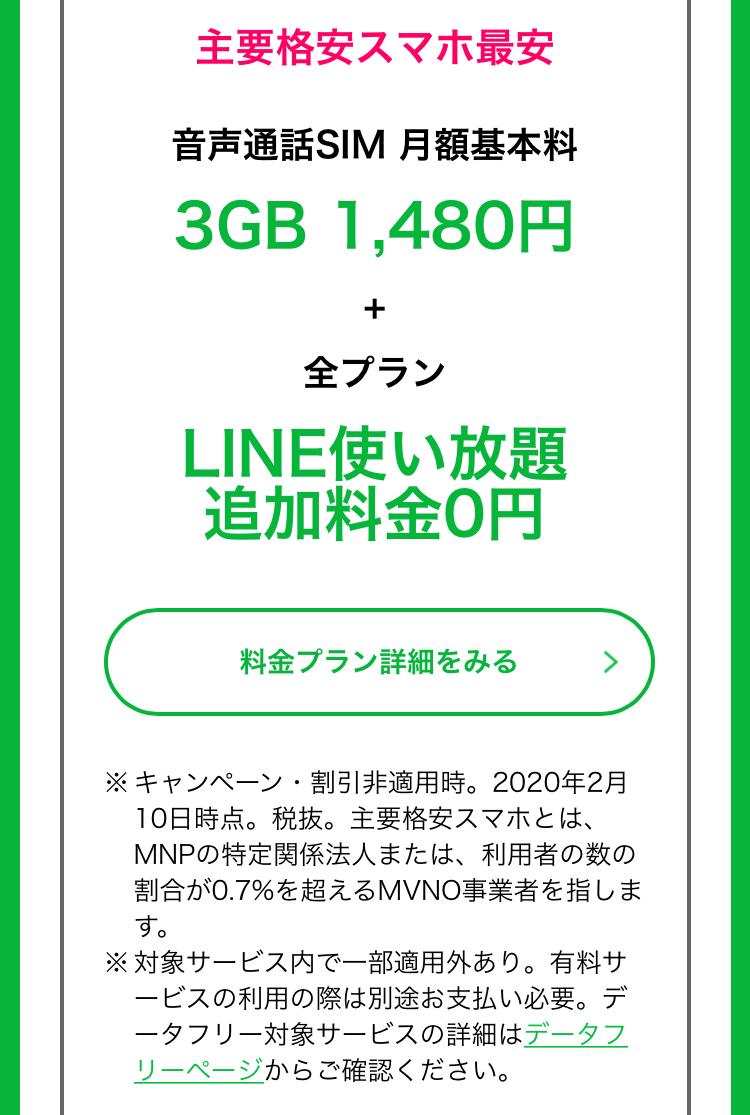 LINEモバイルの特徴