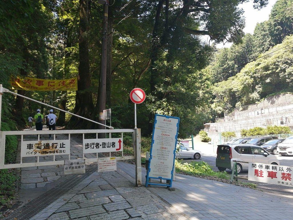 11:55 表参道コース登山口