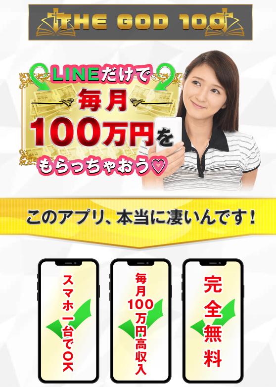 森田直美 | THE GOD 100(ザ ゴッド 100)00004