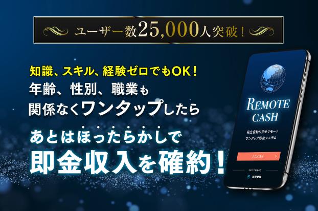 合同会社FOREST 山本孝之 | REMOTE CASH(リモートキャッシュ)00003