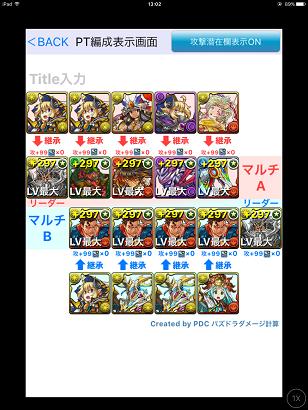 f:id:pzdl-HIRAKU:20160812130516p:plain