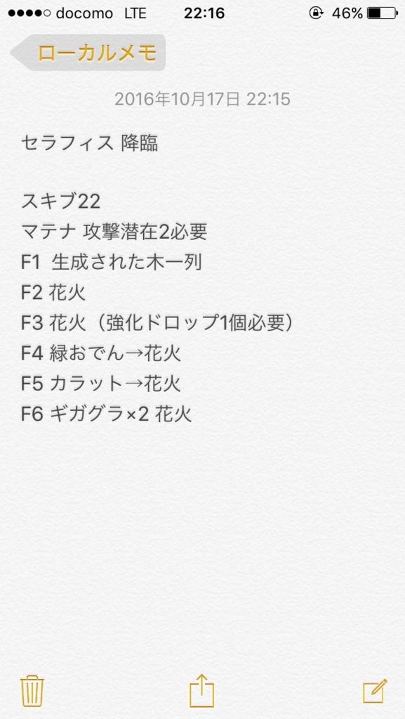 f:id:pzdl-HIRAKU:20161018205139j:plain