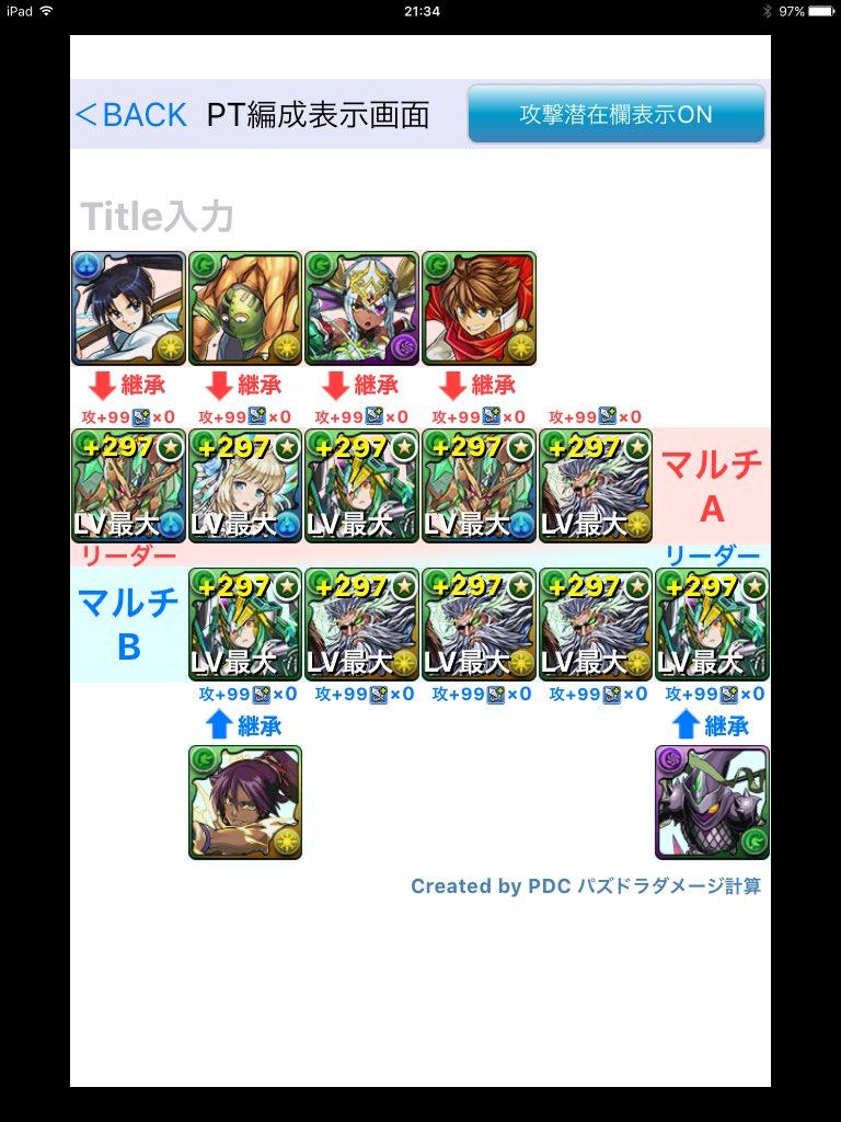 f:id:pzdl-HIRAKU:20161018213809j:plain