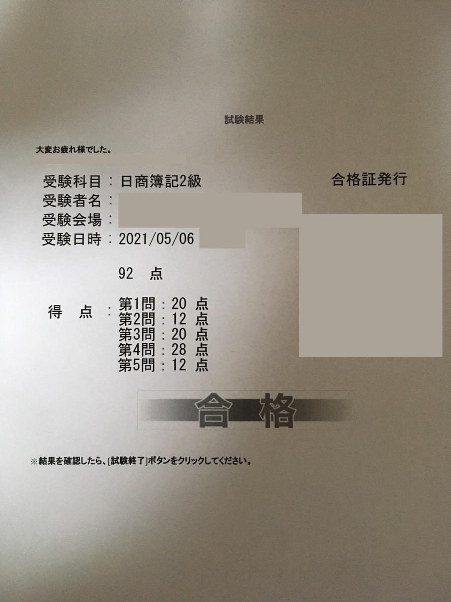 f:id:pzdl-HIRAKU:20210507224605j:plain