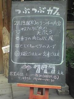 [つぶつぶカフェ]
