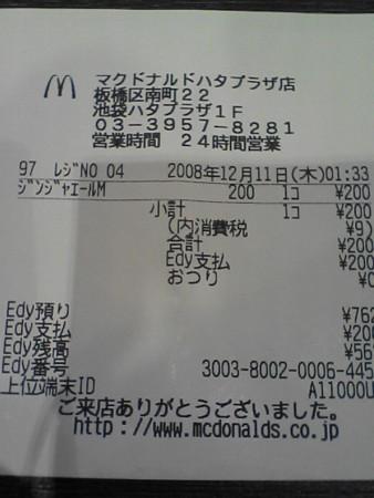 20081211013817