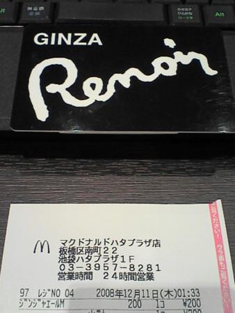 20081211013836