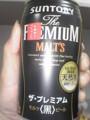 サントリーザ・プレミアムモルツ黒ビール