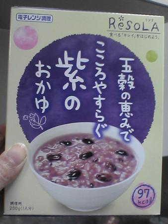 大塚食品RESOLA(リソラ)紫のおかゆ