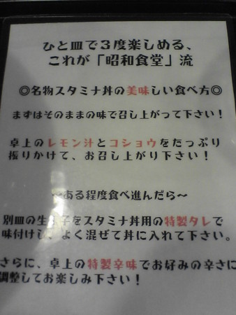 名物スタミナ丼の美味しい食べ方@昭和食堂