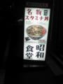 昭和食堂の看板