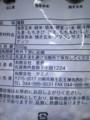 セコムの食15穀米