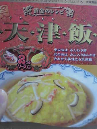 大塚食品天津飯