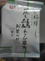 永谷園「極膳蒸し鶏わさび風味お茶づけ」パッケージ
