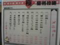 メニュー@蘭州拉麺