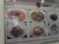 写真メニュー@蘭州拉麺