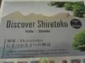 Discover Shiretoko フライヤー