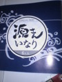 寺子屋ヒマナイヌ08「死の迎え方」懇親会の源さんいなり