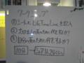 寺子屋ヒマナイヌ08「死の迎え方」ワークショップ