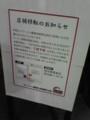 ラーメン康竜 (こうりゅう) 池袋西口店店舗移転のお知らせ