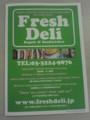 Fresh Deli のメニュー