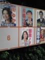 東京都議会議員選挙候補者ポスター