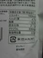 無印良品のダルカレー(ひよこ豆のカレー)160kcal