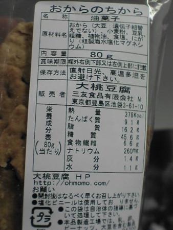 おからのちから(おからクッキー)@大桃豆腐(池袋)