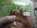 セブンイレブンで買った、ヤマザキのうぐいすぱん。