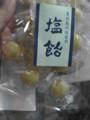 京都大文字飴本舗の天然塩飴