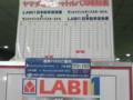 サンシャインシティ⇔LABI池袋シャトルバス時刻表