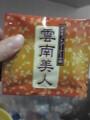 ダイエットプーアール茶雲南美人
