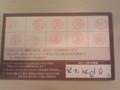 ルノアールEdyキャンペーンポイントカードのスタンプ貯まった。