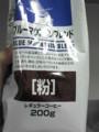 ブルーマウンテンブレンドレギュラーコーヒーの粉