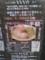 前略っ。まるきゅう鶏そば3日間半額¥350。