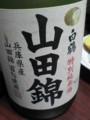 白鶴特別純米酒山田錦 兵庫県産山田錦百%使用