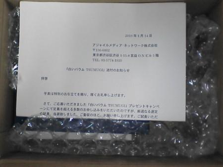 「白いバウム TSUMUGI」プレゼントキャンペーンに当選しました。
