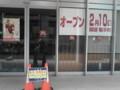 サンシャイン60前にすき家が2・10朝9時オープン!