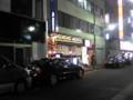 HUB八重洲店外観