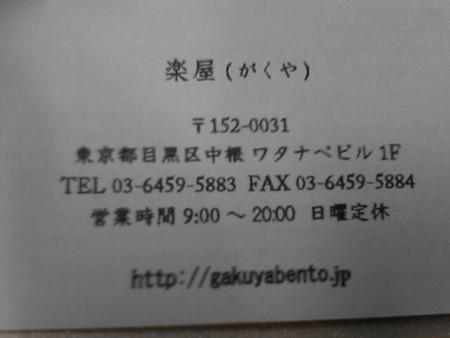 楽屋(がくや) http://gakuyabento.jp