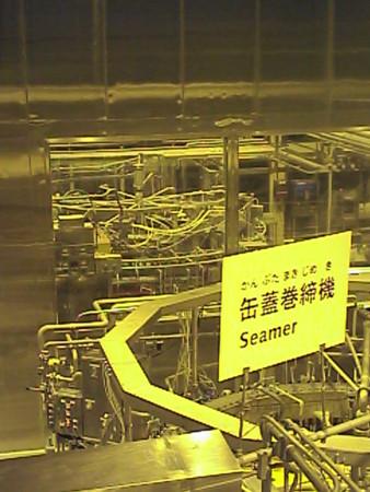 缶詰工程@サントリー武蔵野ビール工場