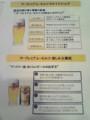 サントリー流おいしいビールの注ぎ方@武蔵野ビール工場