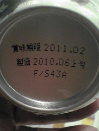 出来立てのサントリープレミアムモルツ缶@武蔵野工場