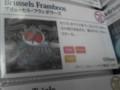 ブリュッセル・フランボワーズ¥950