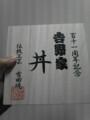 111周年記念 吉野家 丼(有田焼)