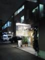 赤坂テーブルスタジオ・タキトー・クッキングスクール