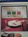 秋のぴったりランチ9/1~9/30@池袋東武レストラン街スパイス