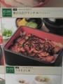 ¥2,000ぴったりランチ うなまぶし重@味乃宮川