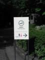 サントリー白州蒸留所は、施設内禁煙です。