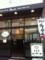 ルノアール池袋北口駅前店